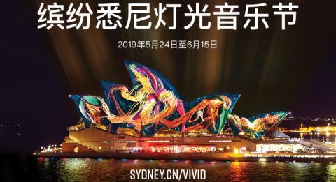 缤纷悉尼灯光音乐节 (Vivid Sydney)